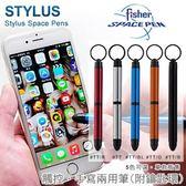 Fisher Stylus Space Pens Tough Touch觸控兩用筆#TT銀TT/B黑TT/R紅TT/O橘TT/BL藍【AH02151】
