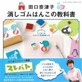 田口奈津子可愛橡皮印章製作教學作品集