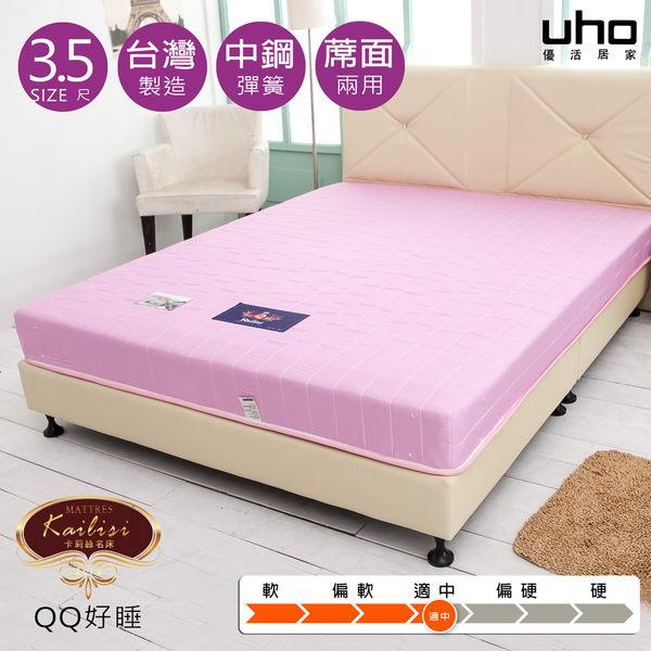 【UHO】Kailisi卡莉絲名床~ QQ好睡 3.5尺單人冬夏兩用 蓆面床墊 (一布一蓆)
