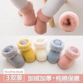 嬰兒襪子冬季加厚保暖加絨春秋純棉0-3月新生幼兒童地板防滑寶寶 解憂雜貨鋪