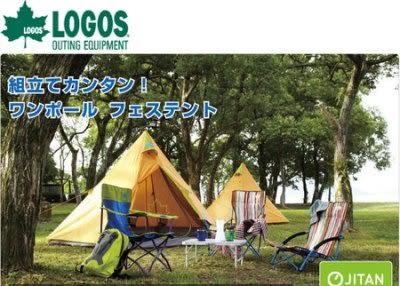 丹大戶外【LOGOS】日本桔楓異國風情印地安300四人帳/造型特殊/派對園遊會營火晚會 71805002