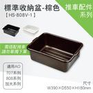 (需搭配推車請勿直接下單)AO系列標準收納盆(咖啡色) / HS-808V1