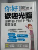 【書寶二手書T2/行銷_JJX】你好歡迎光臨-讓顧客不斷上門服務心法_渡邊美樹