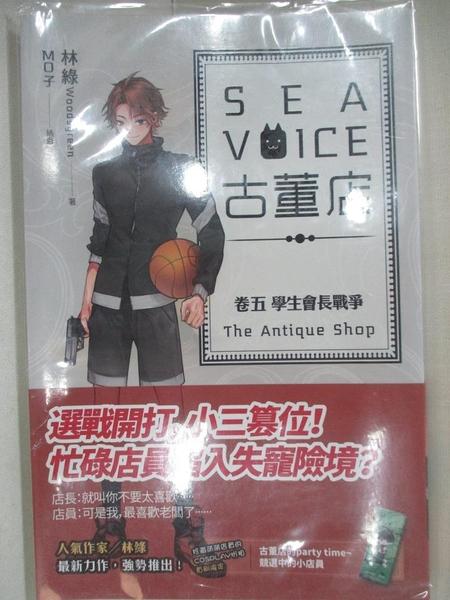【書寶二手書T1/一般小說_GIG】Sea voice古董店 卷五 學生會長戰爭_林綠