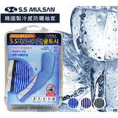 韓國S.S 抗UV防蚊蟲涼感袖套(1雙入) 4款可選【小三美日】