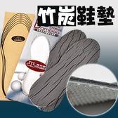 竹炭纖維|除臭鞋墊|導氣凹槽 |獨特織法|附紙卡可隨意剪裁~康護你~