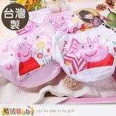 女童內褲 台灣製粉紅豬小妹純棉三角內褲四件一組 魔法Baby