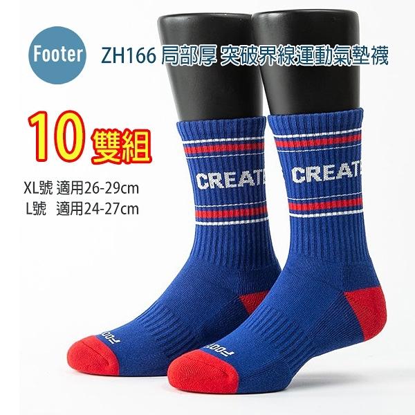 Footer 除臭襪 ZH166 L號 XL號 突破界線運動氣墊襪 局部厚 10雙超值組