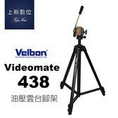 附腳架袋《台南-上新》Velbon Videomate 攝影家 438 油壓雲台 腳架 公司貨