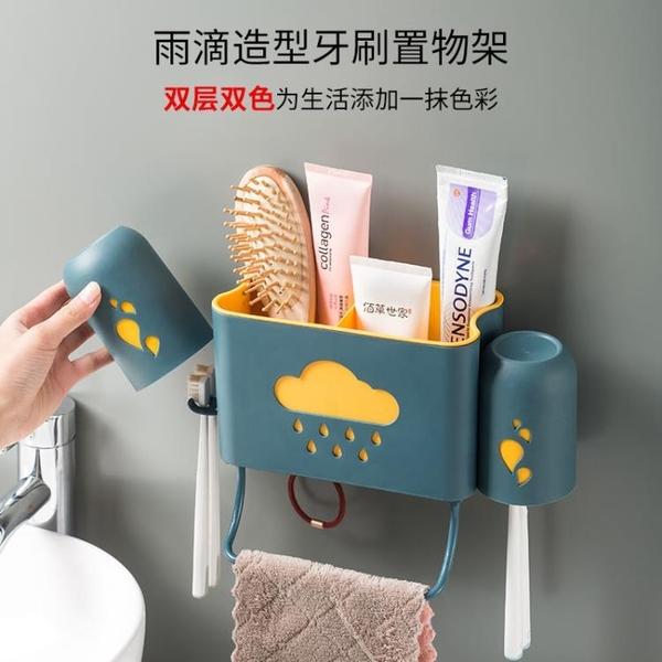 牙刷架 雙層加厚壁掛式免打孔牙刷置物架情侶款雙人送牙刷杯漱口杯