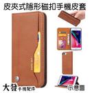 華為 Nova2i 皮夾式插卡 隱形磁扣手機套 翻蓋支架手機套 質感皮套 全包防摔可立式皮套