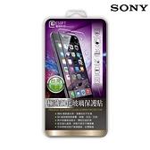 【醫碩科技】PTG Sony系列 極薄鋼化玻璃保護貼