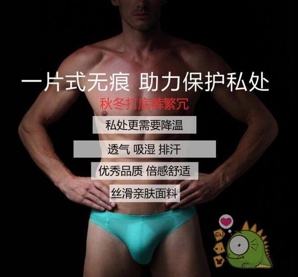性感透明內褲男丁字褲T褲【全館88折】