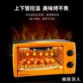 電烤箱11升小型烤箱多功能家用烘焙控溫迷你蛋糕全自動TA6943【極致男人】