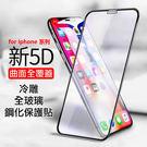 新5D冷雕 iPhoneX 8 66...