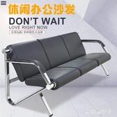 不銹鋼排椅銀行公共連排椅三人位休息候診輸液椅車站等候椅機場椅 PA13081『棉花糖伊人』