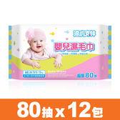【適膚克林】嬰兒加厚濕毛巾/濕紙巾80抽x12包入
