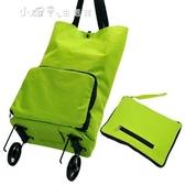 購物小推車 家居旅行包買菜車手拉包可折疊兩用帶輪子購物車袋拖輪包旅行車YQS  【快速出貨】