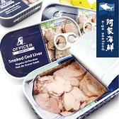 【阿家海鮮】丹麥原裝/老船長/煙燻鱈魚肝(12罐/組)(120g±10%/罐)