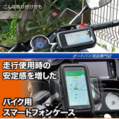 garmin iphone xr 11 pro 摩托車衛星導航座重機車衛星導航架單車導航自行車衛星導航腳踏車導航車架