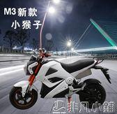 電瓶車 電摩小猴子M3 成人電動車 M5電摩托車96V改裝72V電瓶車代步車igo     非凡小鋪