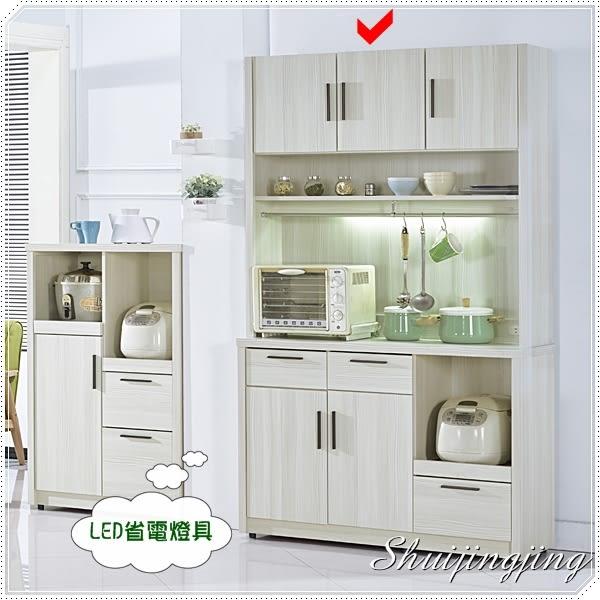 【水晶晶】JF8416-2菲爾4*6.5呎正木心板雪山白餐碗櫃上下座全組(A款)~~雙色可選
