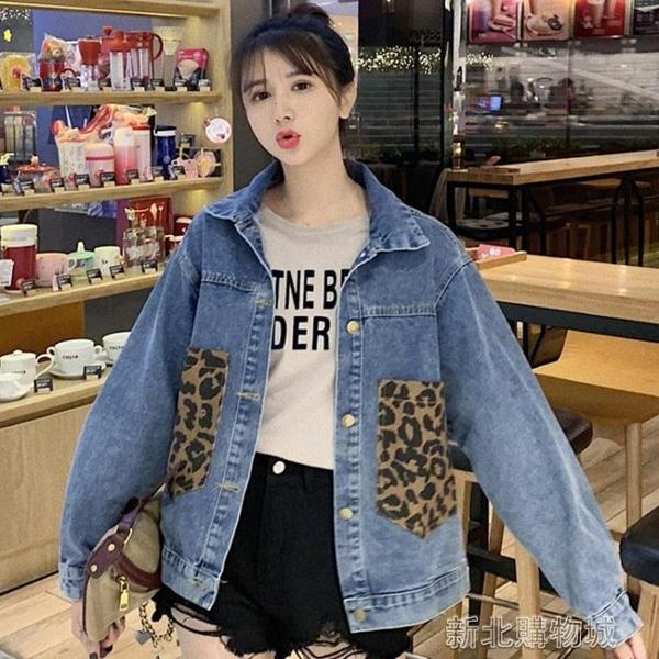 春秋外套女學生寬鬆拼接豹紋翻領百搭復古薄款牛仔外套女韓版 新北購物城
