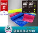 【台灣製】 NEW 極勁節能涼感巾(大條) 冰涼巾 冰冷巾 有效降溫 消暑 日本韓國熱銷 MIT 芽比 YABY 4028