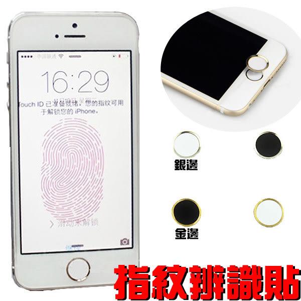 蘋果指紋辨識貼 按鈕貼 按鍵貼 HOME鍵 返回鍵 指紋保護貼 iPhone 6 6S Plus iPad☆米荻創意精品館
