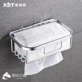 紙巾盒 免打孔衛生間廁所吸壁式衛生紙盒卷紙筒架廁紙盒抽紙盒浴室