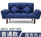 現代小戶型懶人沙發床可折疊可拆洗雙人榻榻米休閑臥室沙發(主圖款#普通】麻料 藏青色)
