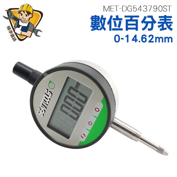 精準儀錶 電子百分錶 電子百分表 數位百分表 分厘表 內徑檢測 電子深度計 MET-DG543790ST
