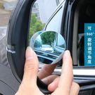 汽車盲區後視鏡小圓鏡子盲點360度無邊超清教練倒車反光輔助  電購3C