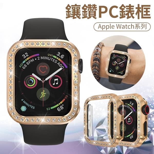 鑲鑽錶殼 Apple Watch SE 6 5 4 3 2 1代 保護殼 38 42mm 防摔 硬殼 保護套 外殼