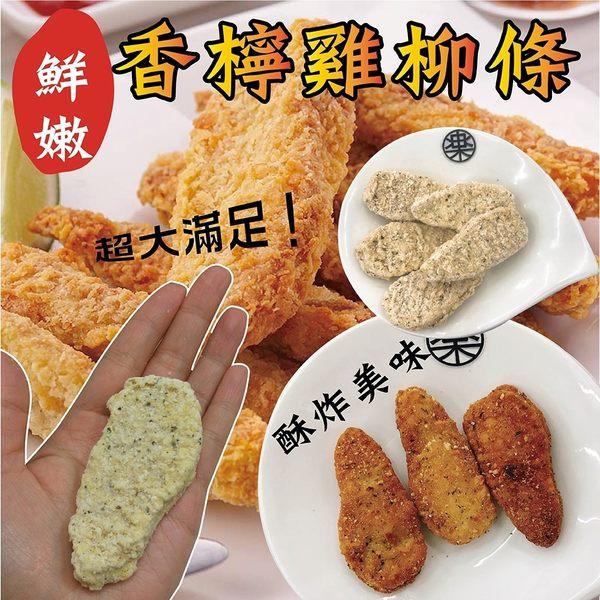 【海肉管家】小資女檸檬雞柳條X1包(30克±10%/入 5入/包)