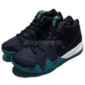 Nike Kyrie 4 EP 深藍 黑 白 籃球鞋 Kyrie Irving 4代 男鞋【PUMP306】 943807-401