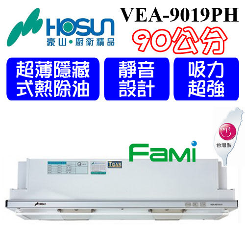 【fami】 豪山 排油煙機 除熱油型 VEA 9019PH 超薄隱藏式電熱除油排油煙機