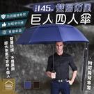 超大雙層防風巨人四人傘 傘下直徑145cm 自動傘高爾夫遮陽傘大雨傘【BE0404】《約翰家庭百貨