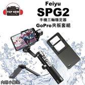 Feiyu 飛宇 SPG2 三軸穩定器 + GoPro 夾板套裝組 【台南-上新】手機穩定器 防水 穩定器 FY 公司貨