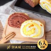 世界金廚冠軍【許燕斌手作烘焙】團購超夯!巴黎天使惡魔蛋糕捲 6入組 (芒果*3+巧克力*3)