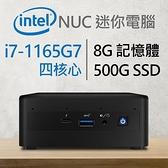 【南紡購物中心】Intel系列【mini口罩】i7-1165G7四核 迷你電腦(8G/500G SSD)《RNUC11PAHi7000》