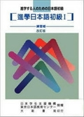 (二手書)進學日本語初級Ⅰ 練習帳(改訂版)