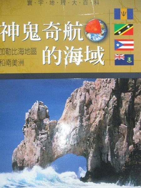 【書寶二手書T4/地理_I1V】神鬼奇航的海域-加勒比海地區和南美洲 _吉福特