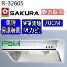 【fami】櫻花除油煙機 電熱式排除油煙機  R 3260 S (70CM) 斜背式除油煙機(雙效除油)