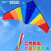 百特風箏濰坊風箏品牌微風易飛傘布彩虹大三角風箏線輪兒童輕鬆 滿天星