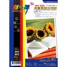 彩之舞 HY-B67 噴墨RC亮面 高畫質數位相紙-防水 270g 5×7in (127*178mm) - 30張/包