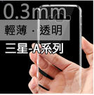 【SZ】透明 0.3mm TPU 軟殼 保護殼 手機殼 三星 A系列 a8 a7 a5 a3 保護套 透明殼 殼