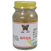 【漆寶】蝴蝶廟用金漆 4788金黃閃(80公克裝)
