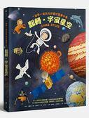 翻轉‧宇宙星空:一邊學一邊玩的折疊地圖書中書  -小遠足(購潮8)