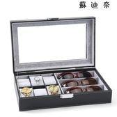 手錶眼鏡首飾一體盒收納盒首飾收納架-蘇迪奈